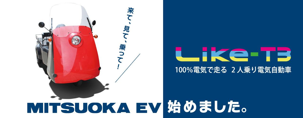 MITSUOKA EV Like-T3はじめました