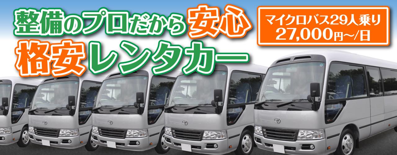 京都市周辺でのマイクロバスのレンタルは近畿オートにおまかせ!